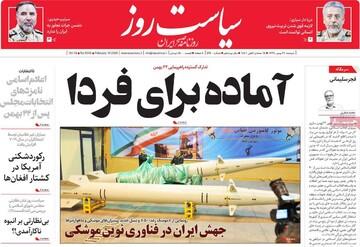 صفحه اول روزنامههای ۲۱ بهمن ۹۸
