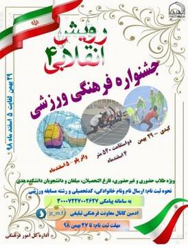 فراخوان ثبت نام در چهارمین جشنواره فرهنگی ورزشی «رویش انقلابی»