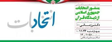 نشست  «منشور انتخابات جمهوری اسلامی از دیدگاه قرآن» برگزار میشود