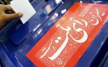 ۲۴ بهمن؛ آغاز تبلیغات کاندیداهای خانه ملت
