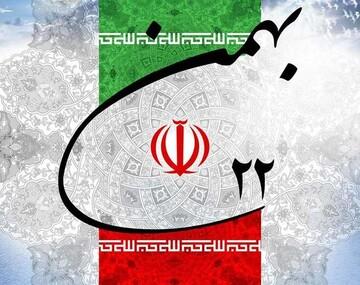 دعوت بسیج اساتید و نخبگان حوزه اصفهان برای حضور در یوم الله ۲۲ بهمن