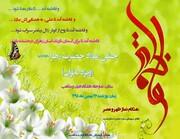جشن ولادت حضرت فاطمه زهرا (س) در دانشگاه ادیان و مذاهب برگزار می شود