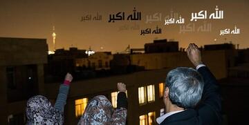 طنین بانگ الله اکبر در شب ۲۲ بهمن در قم
