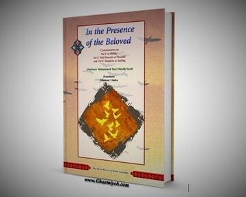 """In the presence of the beloved"" written by Professor Muḥammad Taqī Miṣbāḥ Yazdī"