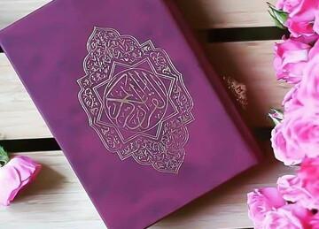یادداشت رسیده | درمان ناآرامی و اضطراب با قرآن