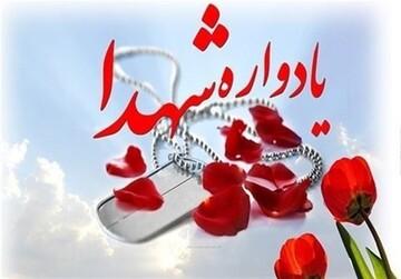 یادواره سرداران و ۳۸۶ شهید دانشجوی فارس برگزار میشود