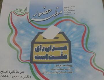 """ویژه نامه """"مظهر حضور""""  منتشر شد+ دانلود"""