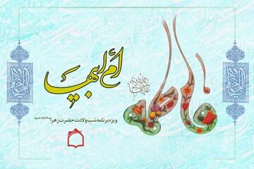 جشن میلاد ام ابیها در رادیو معارف