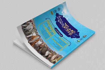 «ویژه نامه الکترونیکی همایش ملی بیانیه گام دوم انقلاب و تمدن نوین اسلامی منتشر شد