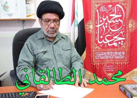 السيد محمد الطالقاني