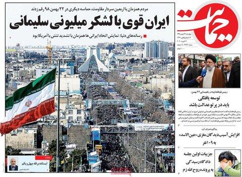 صفحه اول روزنامههای ۲۳ بهمن ۹۸