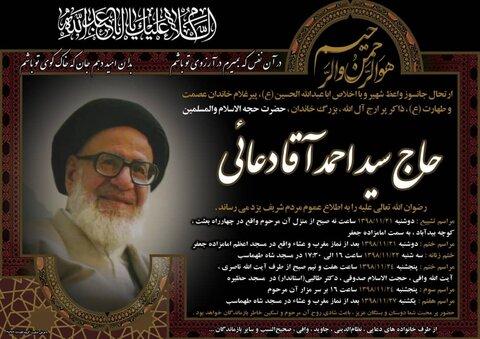حجت الاسلام والمسلمین سیداحمددعائی