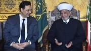 نخست وزیر لبنان با مفتی اهل سنت دیدار کرد