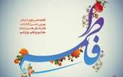 جشن میلاد کوثر در مسجد خضر نبی(ع) برگزار خواهد شد
