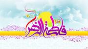 یادداشت رسیده  سیری در مادرانه های حضرت زهرا(س)