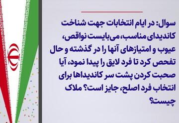 احکام شرعی | حکم غیبت و تفحص درباره عیوب نامزدهای انتخاباتی