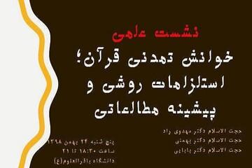 نشست علمی «خوانش تمدنی قرآن» برگزار میشود