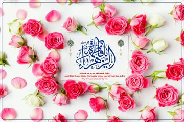 جشن ولادت حضرت زهرا(س) در اهر برگزار میشود