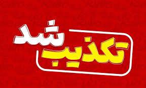 تکذیب انتساب افراد یا لیستهای انتخاباتی به نماینده ولیفقیه در خوزستان
