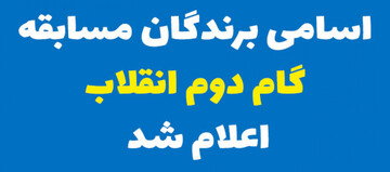 اعلام برندگان مسابقات بیانیه گام دوم انقلاب اسلامی