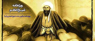 ویژهنامه شیخ اعظم در حوزهنت منتشر شد