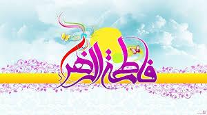 یادداشت رسیده| سیری در مادرانه های حضرت زهرا(س)