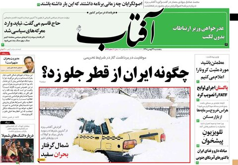 صفحه اول روزنامههای ۲۴ بهمن ۹۸