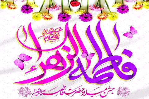جشن میلاد حضرت زهرا