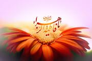 The glory of Fatima Zahra is incomprehensible