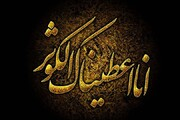 Fatima (pbuh) is representative of God among the infallibles