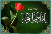 فضائل أم ابيها فاطمة (عليها السلام) في القرآن الكريم