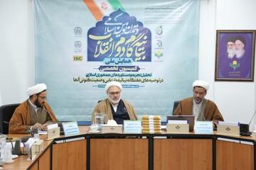 تصاویر/ کمیسیون های تخصصی همایش ملی بیانیه گام دوم انقلاب و تمدن نوین اسلامی
