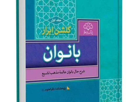 کتاب گلشن ابرار بانوان