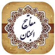 شیخ عباس قمی ثواب مفاتیح را تقدیم حضرت زهرا(س) کرد
