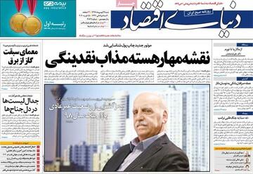 صفحه اول روزنامههای ۲۶ بهمن ۹۸