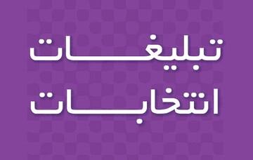 احکام شرعی | حکم استفاده از بیت المال برای تبلیغات انتخاباتی