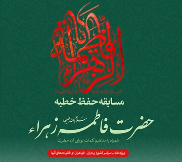 ثبت نام مسابقه حفظ خطبه حضرت زهرا (سلام الله علیها) تمدید شد