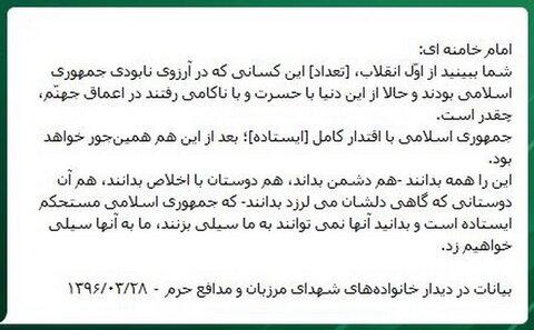 قدرت جمهوری اسلامی ایران