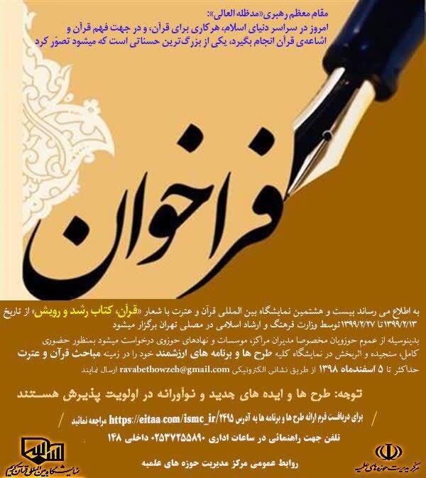 فراخوان جذب طرح ها و برنامه های حوزویان برای نمایشگاه بین المللی قرآن و عترت