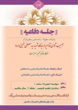 جلسه دفاع پایاننامه «آسیبشناسی تفاسیر از دیدگاه شهید سیدمصطفی خمینی(ره)» برگزار می شود
