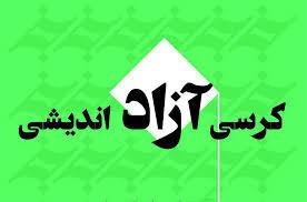 کرسی آزاداندیشی «آرمان های انقلاب در بیانیه گام دوم» در مرند برگزار می شود