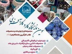 نمایشگاه اشتغال و کارآفرینی طلاب جامعه الزهرا راه اندازی می شود