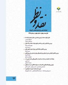 شماره ۹۶ فصلنامه علمی ـ پژوهشی «نقدونظر» منتشر شد