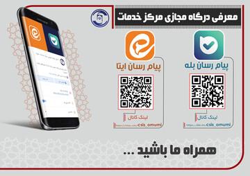 کانالهای مرکز خدمات حوزههای علمیه در شبکههای اجتماعی