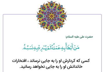 حدیث روز | توصیه ای کلیدی از أمیرالمؤمنین علی (ع)