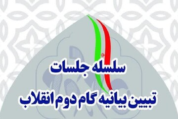 سلسله جلسات تبیین بیانیه گام دوم انقلاب در شیراز برگزار میشود