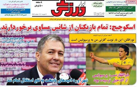 صفحه اول روزنامه های ۲۷ بهمن ۹۸