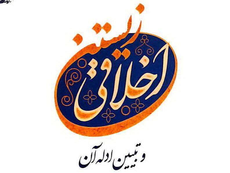 """""""أدله زیستن اخلاقی با مقایسه نظرگاه اسلام و مسیحیت"""" منتشر شد"""