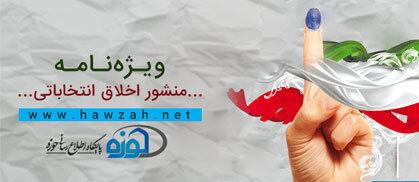 ویژهنامه منشور اخلاق انتخاباتی در حوزهنت بهروز شد