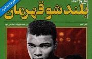 «بلند شو قهرمان» روانه کتابفروشیها شد
